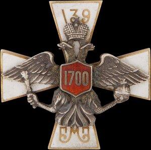 Знак 139-го пехотного Моршанского полка.
