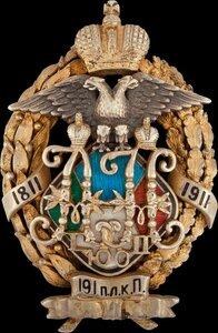 Знак 191-го пехотного Ларго-Кагульского полка.