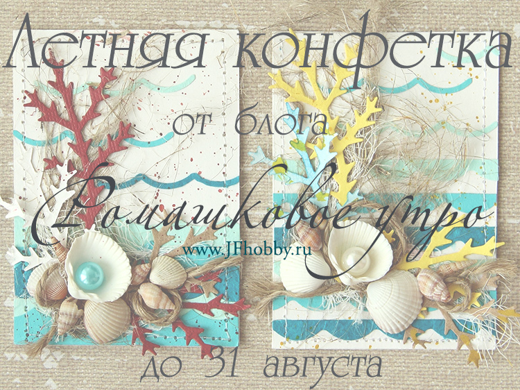 конфетка с карамелькой до 31 августа