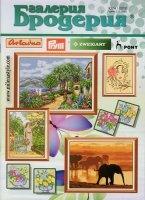 Журнал Галерия Бродерия №7 2012