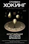 Книга Кратчайшая история времени - Хокинг С., Млодинов Л. - 2006