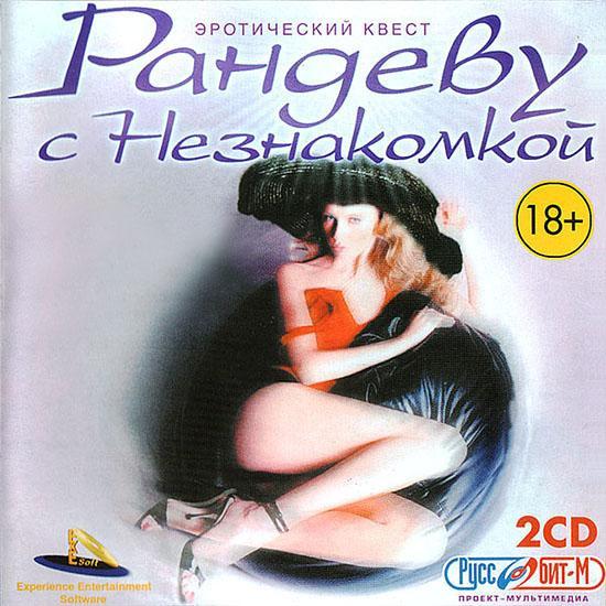 Эротические игры 2001 года 10 фотография