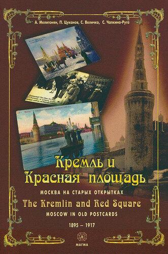 kremlin-on-old-postcards-1.jpg