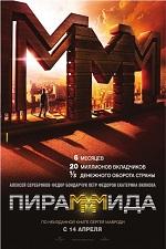 ПираМММида (2011/BDRip/HDRip)