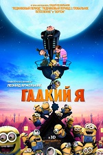 Гадкий я / Despicable Me (2010/BDRip/HDRip/3D)