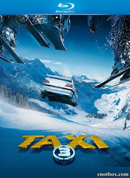 Такси 3 / Taxi 3 (2003/BDRip/HDRip)