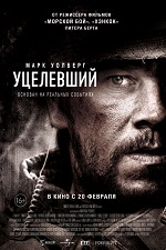 Уцелевший / Lone Survivor (2013/Blu-ray/BD-Remux/BDRip/HDRip)