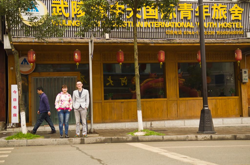 Моя жена Екатерина и англоговорящий Viktor у входа в хостел Wulingyuan Zhongtian International Youth Hostel. Где поселиться во время поездки в Чжанцзяцзе. Отчет о путешествии по Китаю.