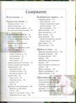 Читальный зал. И.Ф.Степанова Ирисы