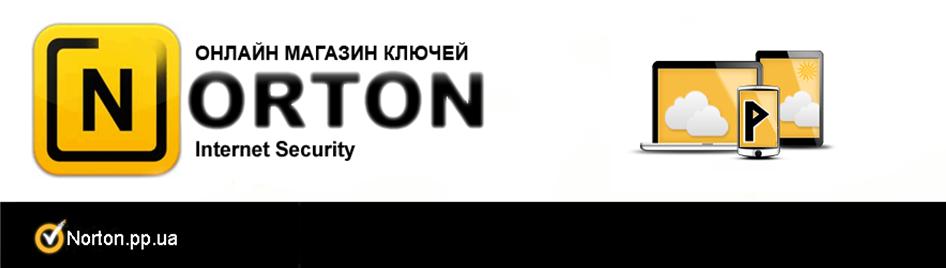 Ключ Нортон Интернет Секьюрити 2014