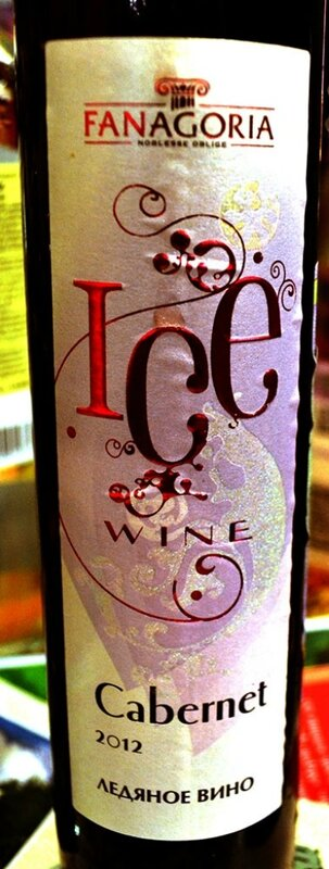Ice_wine_cabernet1.jpg