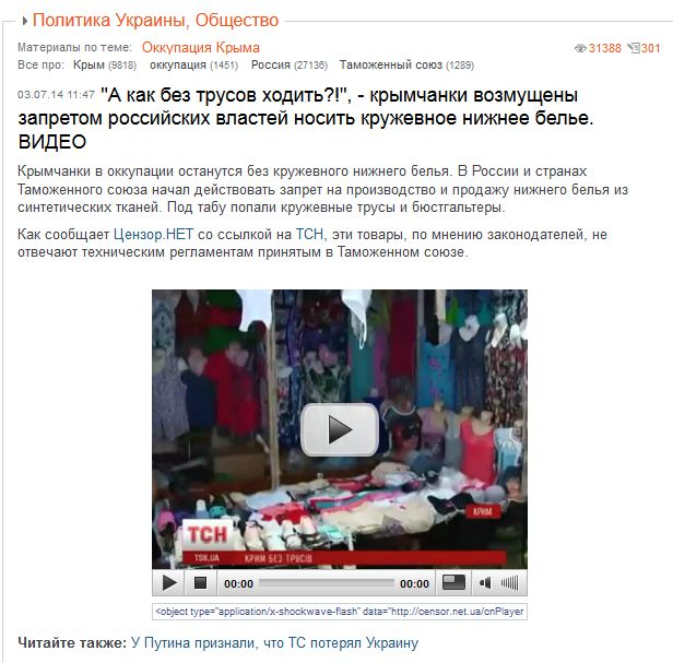 FireShot Screen Capture #067 - 'А как без трусов ходить_!, - крымчанки возмущены запретом российских властей н_' - censor_net_ua_video_news_292445_a_kak_bez_trusov_hodit_krymchanki_vozmuscheny_zapretom_rossiyiskih_vl.jpg