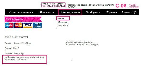 информация об электронном подтверждении платежа на вашей странице сайта