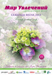 Саженцы весна 2014! Новый каталог!
