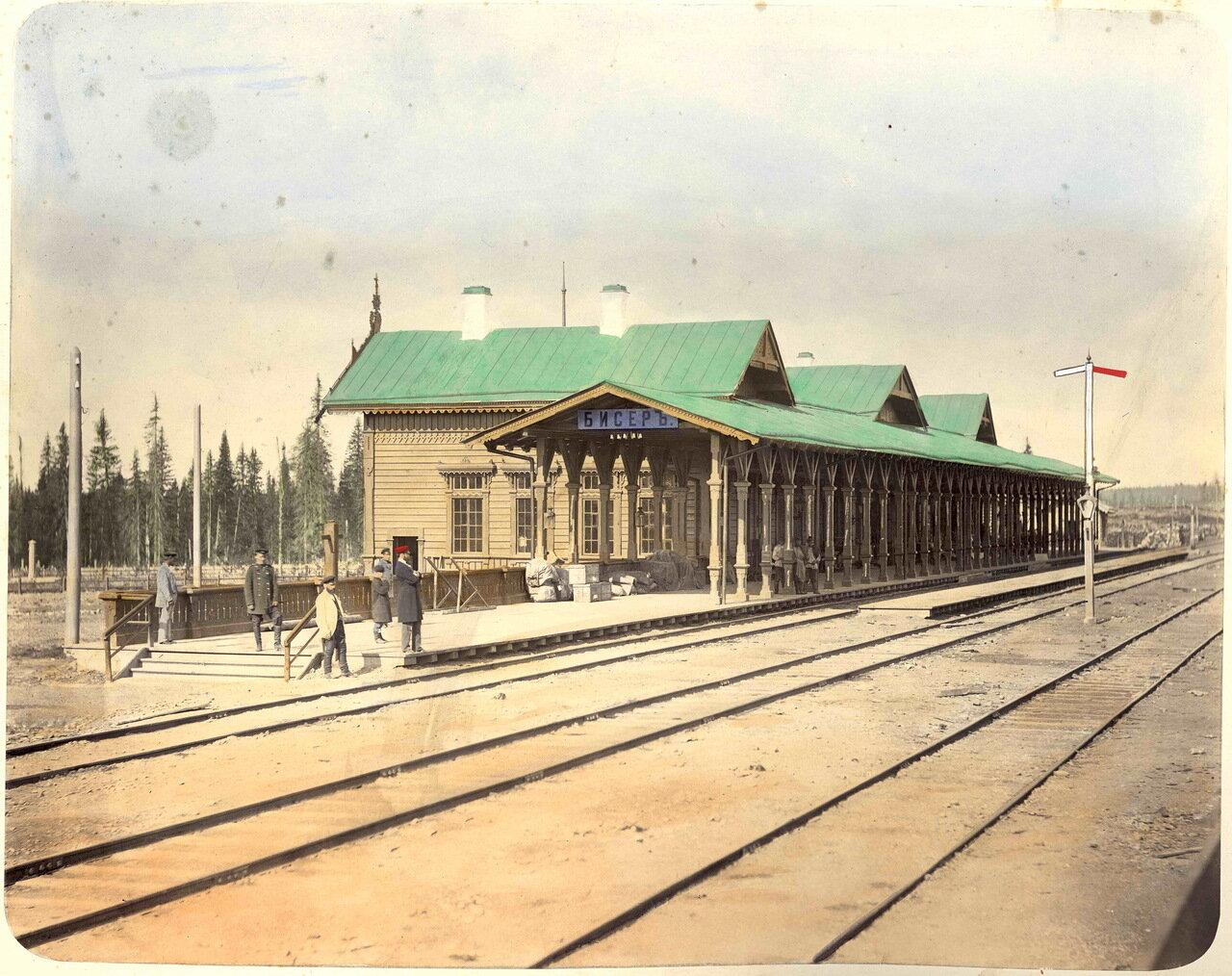 14. Станция Бисер