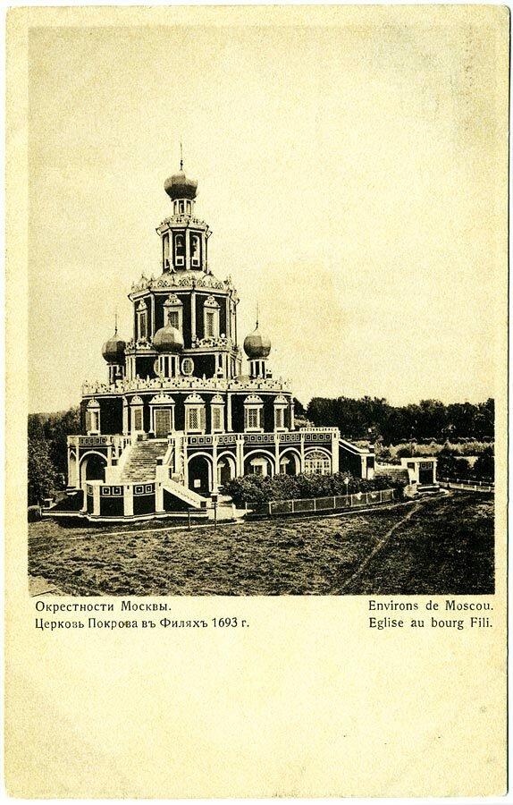 Окрестности Москвы. Церковь Покрова в Филях