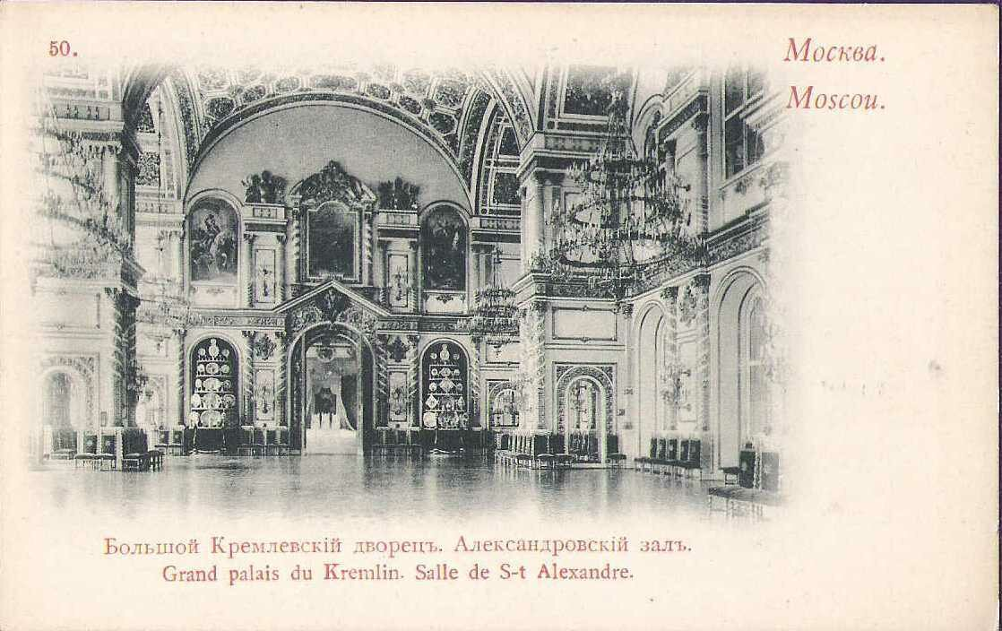 Кремль. Большой Кремлевский дворец. Александровский зал