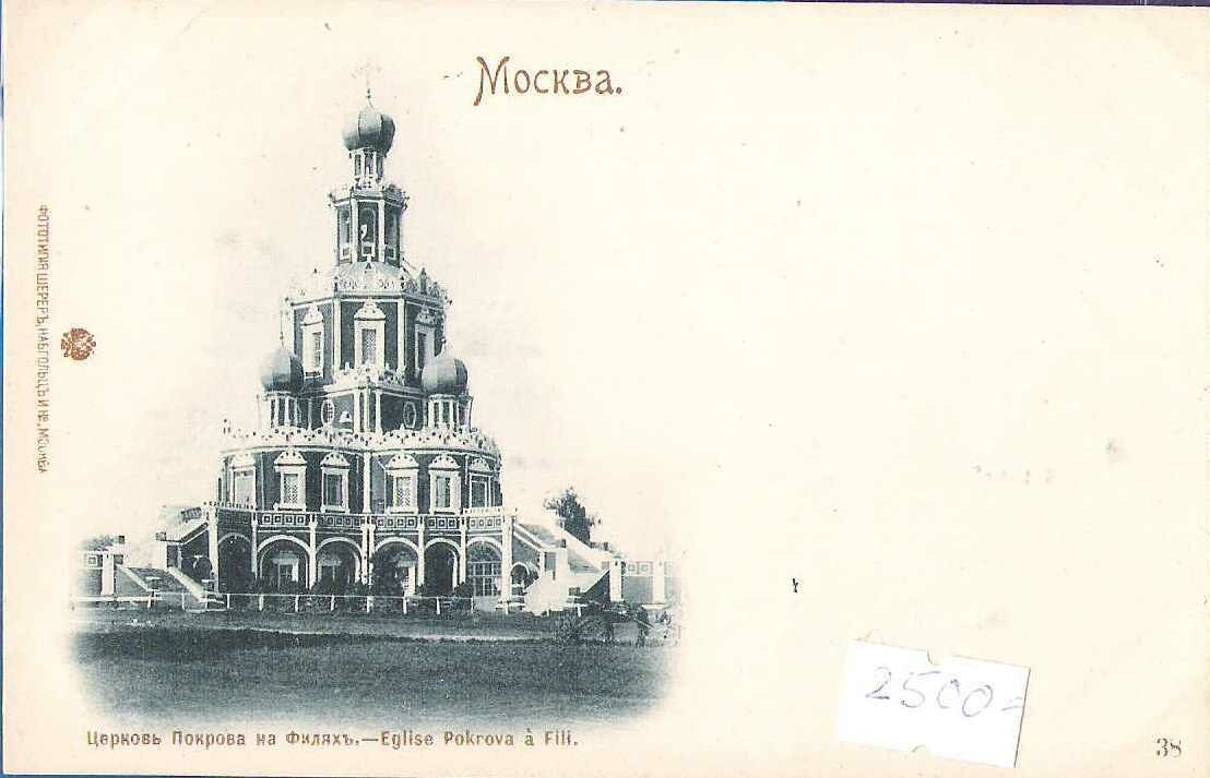 Окрестности Москвы. Церковь Покрова на Филях