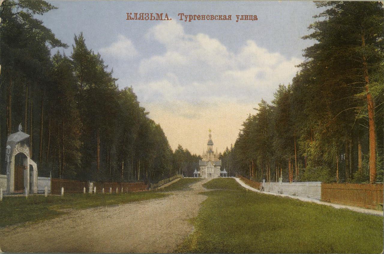 Окрестности Москвы. Клязьма. Тургеневская улица