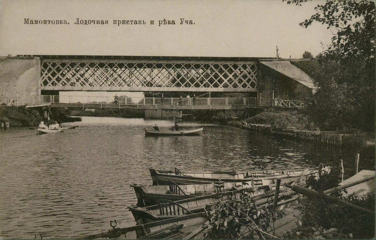 Окрестности Москвы. Мамонтовка. Лодочная пристань и река Уча