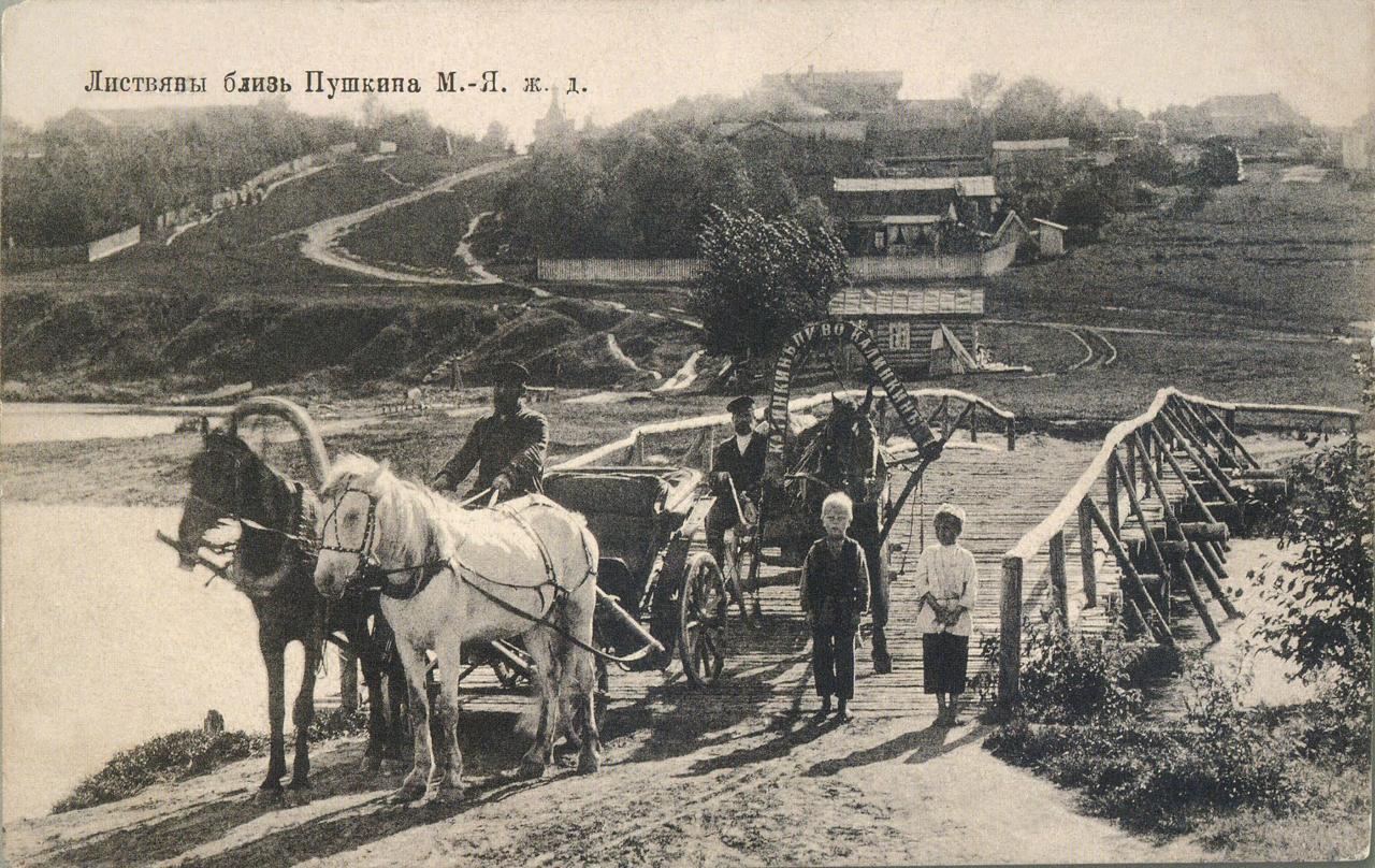 Окрестности Москвы. Листвяны. Листвяны близ Пушкина
