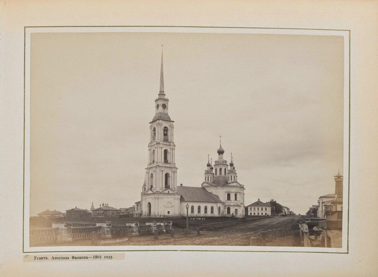 Храм Апостола Филиппа