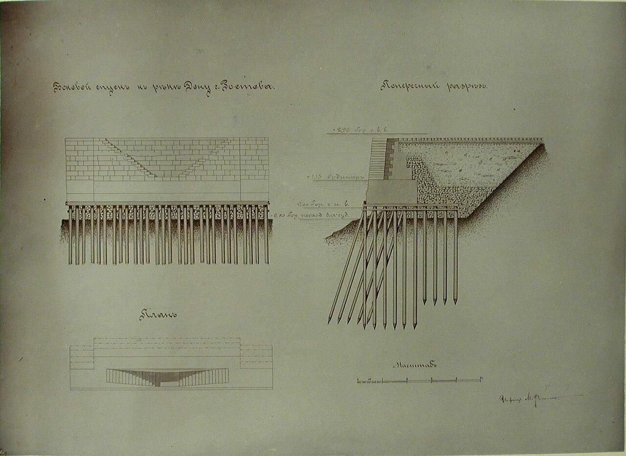 15. Фотокопия чертежа бокового спуска к реке (план и поперечный разрез)