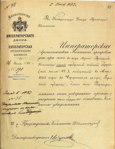 ГАКО, ф. 179, оп. 2, д. 66, л.83.