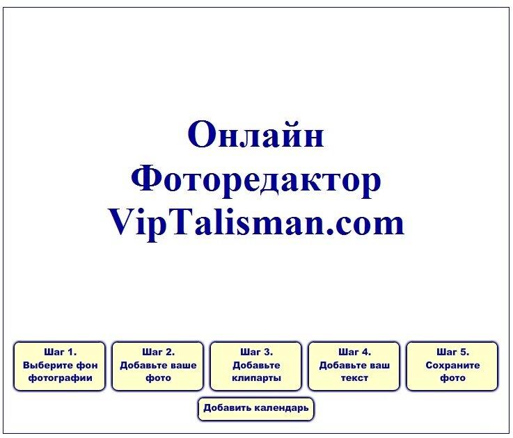 vip-talisman-fotoshop