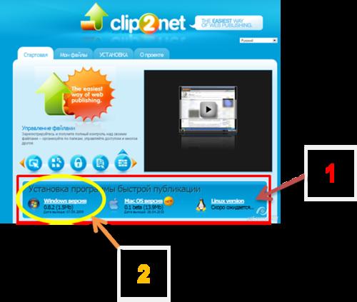 . Clip2Net  – программа для скриншотов с экрана и автоматической публикации их в интернете.