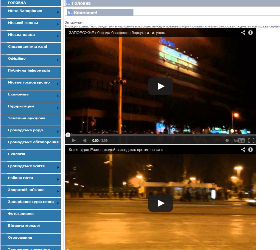 Взломали сайт Запорожской мерии