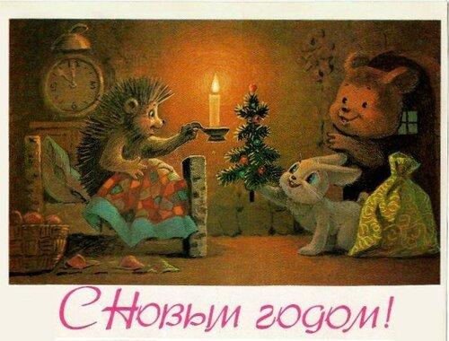 С елочкой. С Новым годом! открытка поздравление картинка