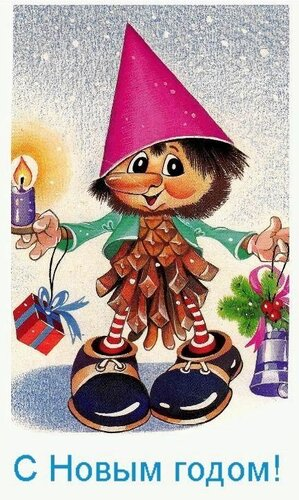 Сделанный из шишечки человечек с подарками. С Новым годом! открытка поздравление картинка