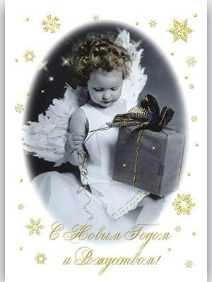 С Новым годом и Рождеством! Девочка и подарок