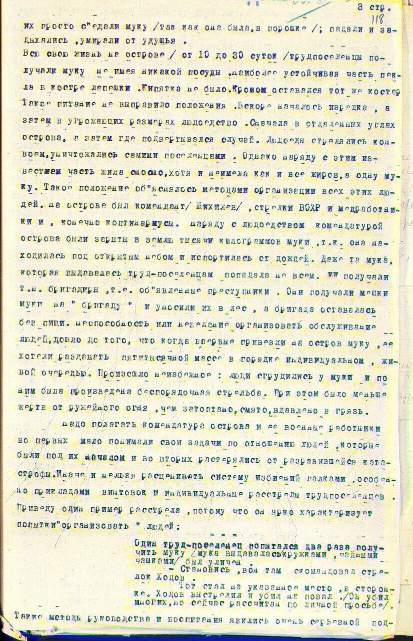 П-3, оп.1, д.540а, 118.jpg