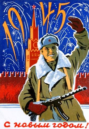 Открытки новогодняя елка 1945 года, летием мальчика открытки
