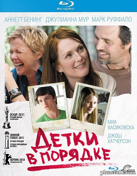 Детки в порядке / The Kids Are All Right (2010/HDRip)