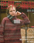 The world of knitting NV80482 2015-16 Fall