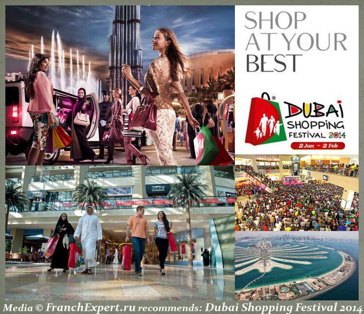 Дубайский Торговый Фестиваль 2014