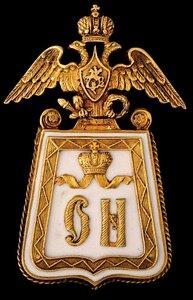 Знак 3-го гусарского Елизаветградского Ее Императорского Высочества Великой Княжны Ольги Николаевны полка.