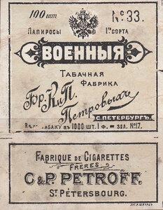 Этикетка от папирос  Военные