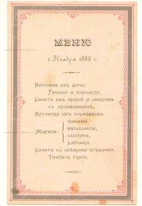 Меню обеда 1 ноября 1883 года.