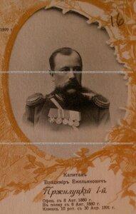Капитан Владимир Емельянович Пржилуцкий 1-й. Портрет.