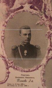 Поручик Вениамин Иванович Попов 2-й. Портрет.