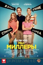 Мы – Миллеры / We're the Millers [EXTENDED] (2013/BDRip/HDRip)
