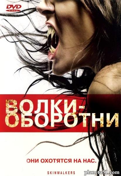 Волки–оборотни / Skinwalkers (2006/HDRip)