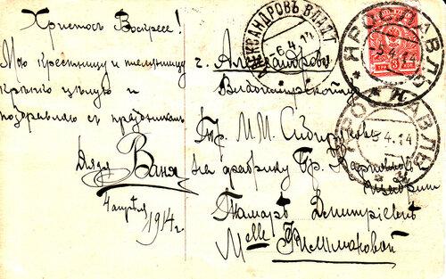 Игрушечка. 1910-е гг. Оборот.