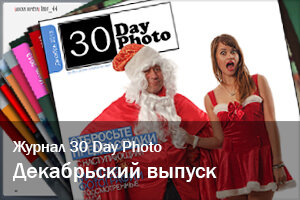 Журнал 30 Day Photo | Декабрь 2013