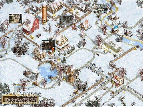 Фармингтонские рассказы 2: Зимний урожай