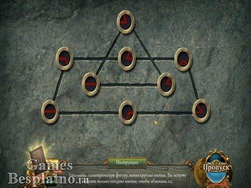Загадочные легенды: Проклятие кольца